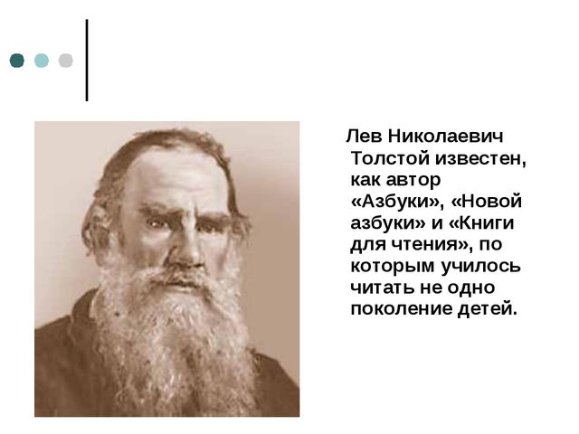 Лев Николаевич Толстой известен, как автор «Азбуки», «Новой азбуки» и «Книги...