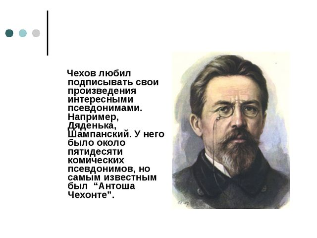 Чехов любил подписывать свои произведения интересными псевдонимами. Например...