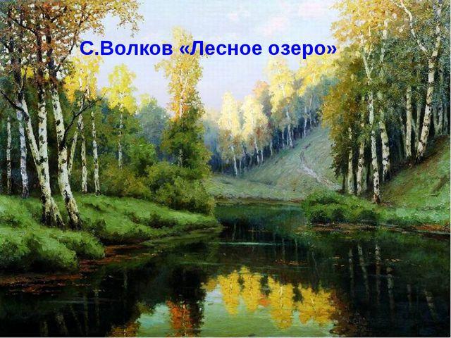 С.Волков «Лесное озеро»