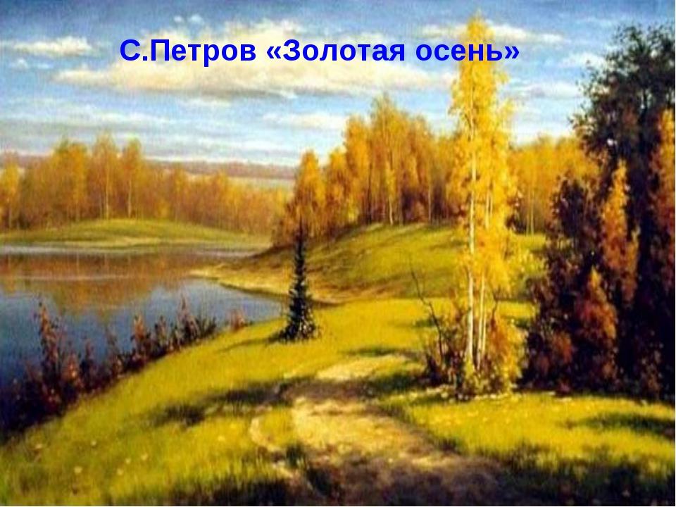 С.Петров «Золотая осень»