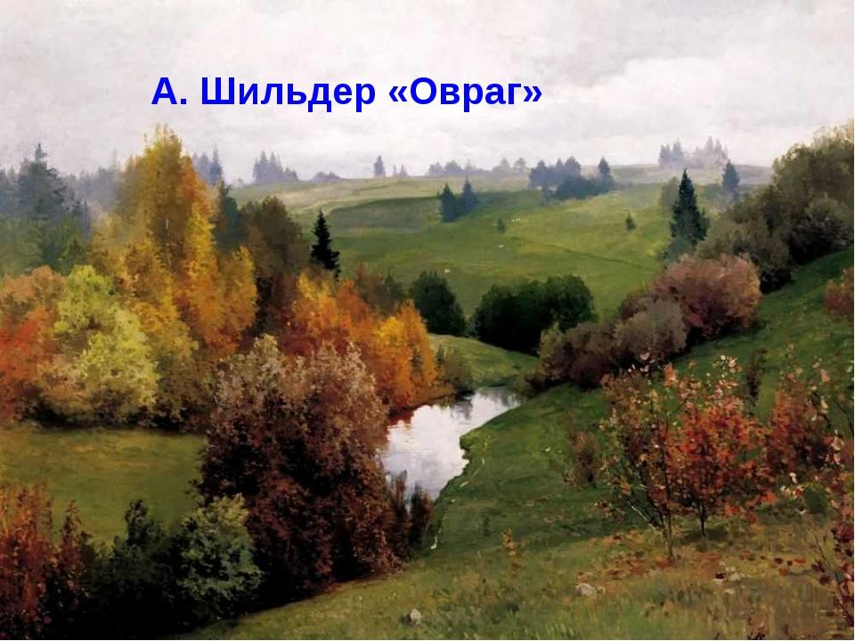 А. Шильдер «Овраг»