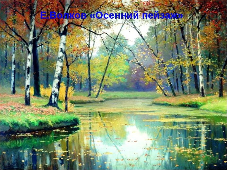 Е.Волков «Осенний пейзаж»