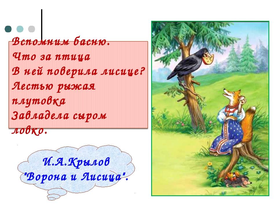 """И.А.Крылов """"Ворона и Лисица""""."""