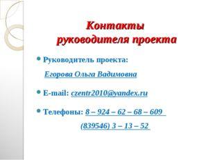 Контакты руководителя проекта Руководитель проекта: Егорова Ольга Вадимовна E