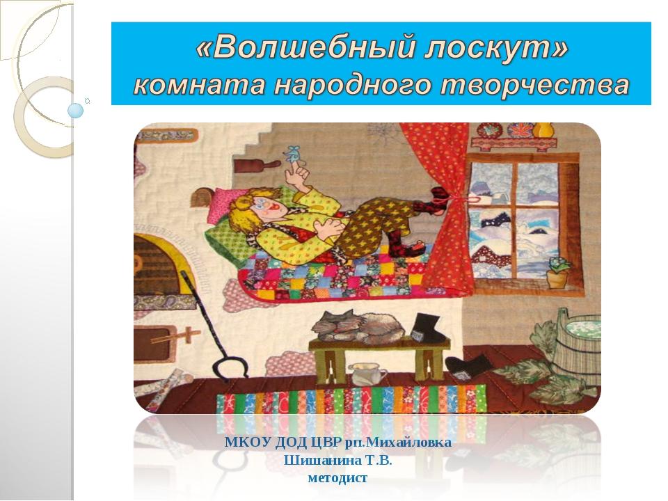 МКОУ ДОД ЦВР рп.Михайловка Шишанина Т.В. методист