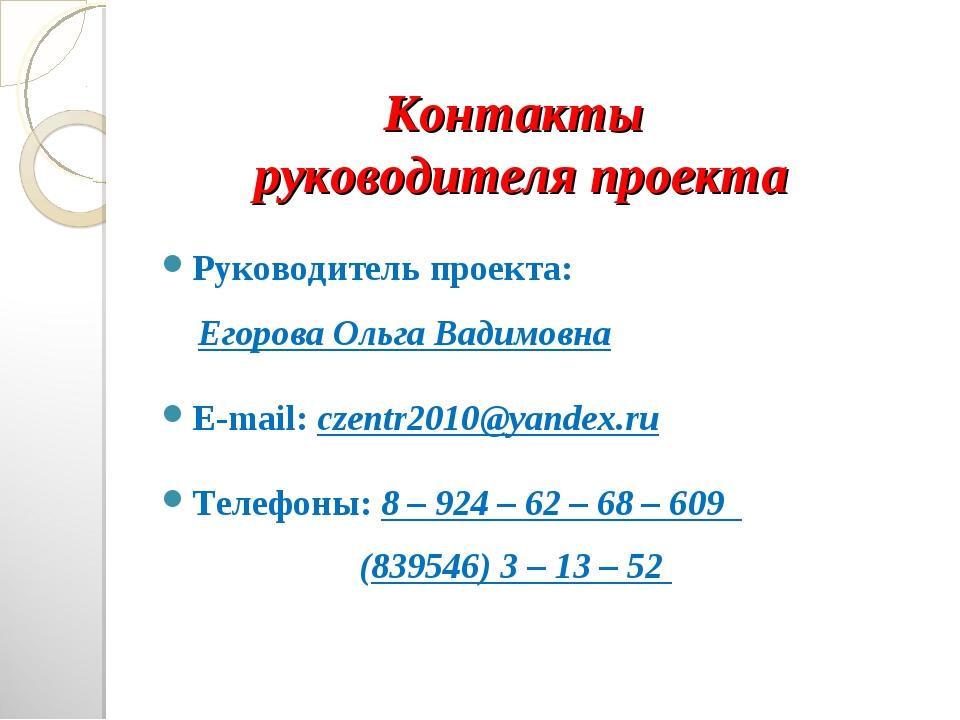 Контакты руководителя проекта Руководитель проекта: Егорова Ольга Вадимовна E...
