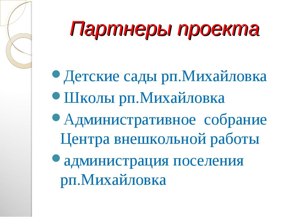 Партнеры проекта Детские сады рп.Михайловка Школы рп.Михайловка Административ...