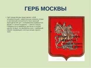 ГЕРБ МОСКВЫ Герб города Москвы представляет собой четырехугольный сзакруглен