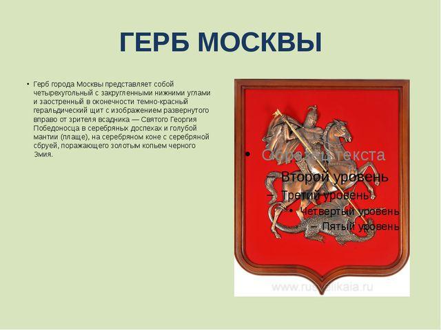 ГЕРБ МОСКВЫ Герб города Москвы представляет собой четырехугольный сзакруглен...