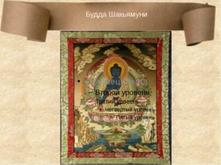 Будда Шакьямуни В начале ХХ века в России произошло чрезвычайное событие. Изв