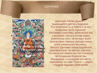 Цзонхава Цзонхава Лобсан Дракпа— выдающийся деятель буддизма. Его популярно