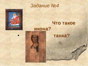 Задание №4 Что такое икона? танка?