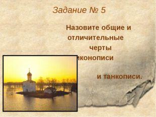 Задание № 5 Назовите общие и отличительные черты иконописи и танкописи.