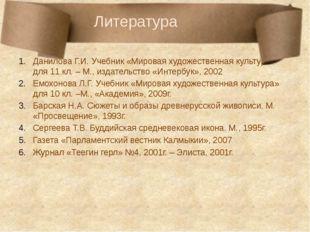 1 Данилова Г.И. Учебник «Мировая художественная культура» для 11 кл. – М., из
