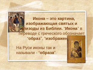 """Икона – это картина, изображающая святых и эпизоды из Библии. """"Икона"""" в пере"""