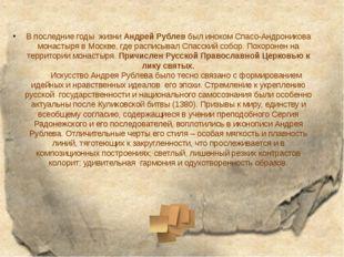 В последние годы жизни Андрей Рублев был иноком Спасо-Андроникова монастыря