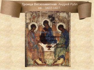 ТроицаВетхозаветная.АндрейРублев. 1422-1427. В начале ХХ века в России пр