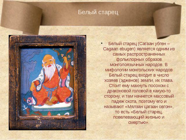 Белый старец Белый старец (Сагаан убген – Cagaan ebugen) является одним из са...