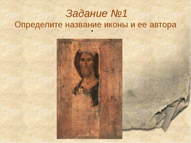 Задание №1 Определите название иконы и ее автора