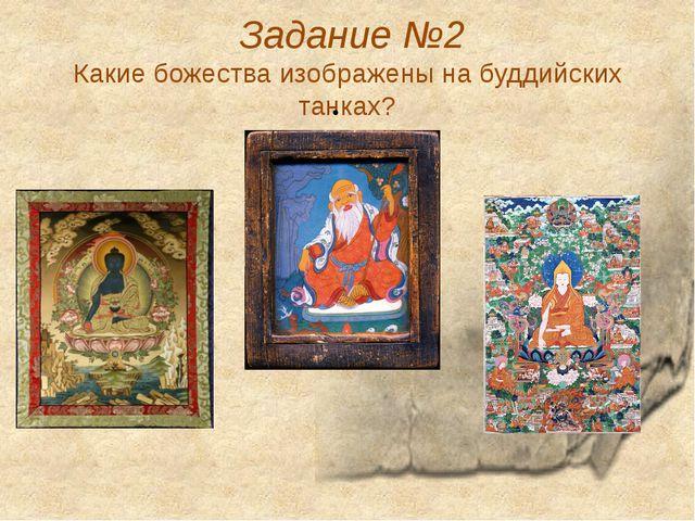 Задание №2 Какие божества изображены на буддийских танках?