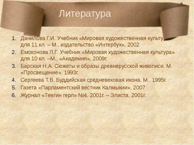 1 Данилова Г.И. Учебник «Мировая художественная культура» для 11 кл. – М., из...