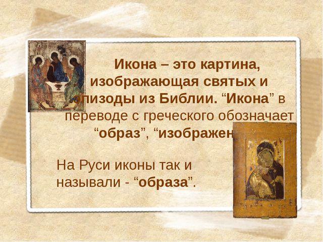 """Икона – это картина, изображающая святых и эпизоды из Библии. """"Икона"""" в пере..."""