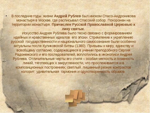В последние годы жизни Андрей Рублев был иноком Спасо-Андроникова монастыря...