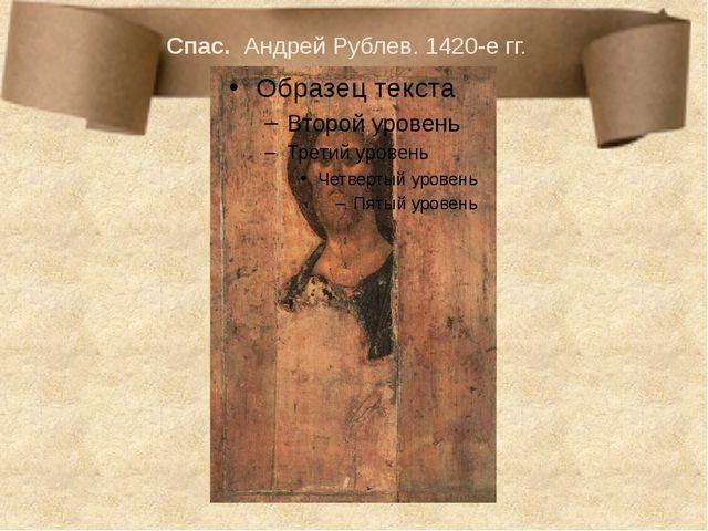Спас.Андрей Рублев. 1420-егг.
