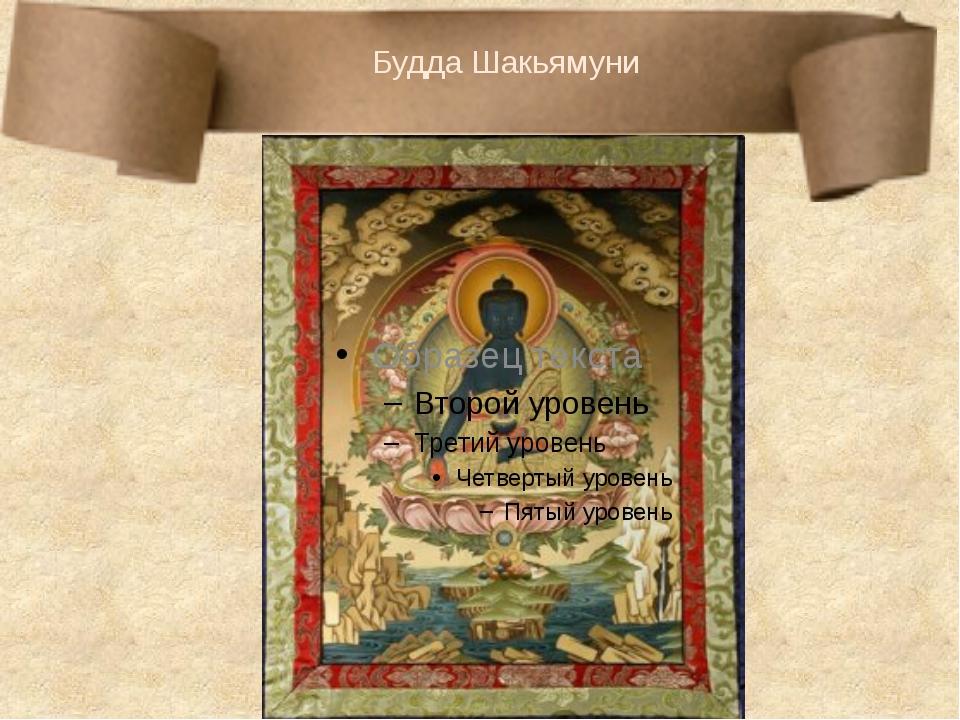 Будда Шакьямуни В начале ХХ века в России произошло чрезвычайное событие. Изв...