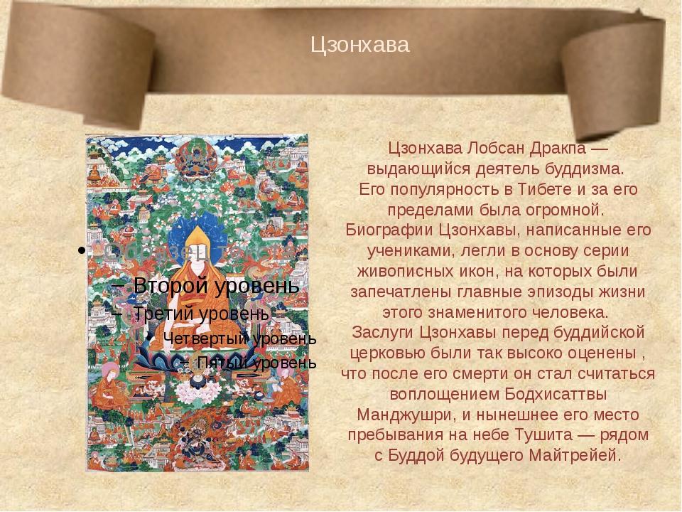 Цзонхава Цзонхава Лобсан Дракпа— выдающийся деятель буддизма. Его популярно...