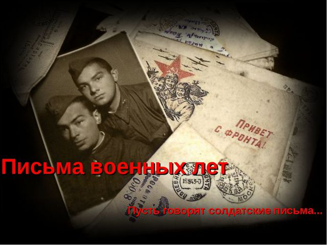Пусть говорят солдатские письма... Письма военных лет