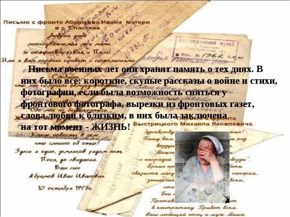 Письма военных лет они хранят память о тех днях. В них было все: короткие, с...