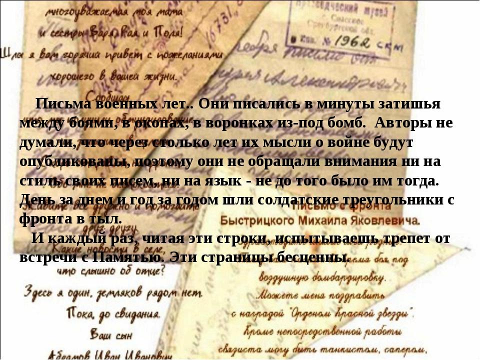 Письма военных лет.. Они писались в минуты затишья между боями, в окопах, в...