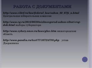 РАБОТА С ДОКУМЕНТАМИ http://www.cikrf.ru/law/federal_law/zakon_02_67fz_n.html