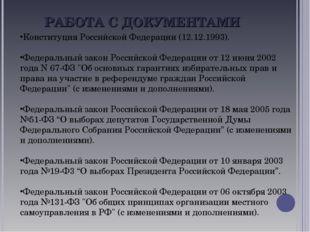 РАБОТА С ДОКУМЕНТАМИ Конституция Российской Федерации (12.12.1993). Федеральн