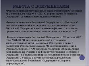 РАБОТА С ДОКУМЕНТАМИ Федеральный конституционный закон Российской Федерации о