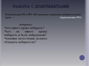 РАБОТА С ДОКУМЕНТАМИ Конституция РФ и ФЗ «Об основных гарантиях избирательных