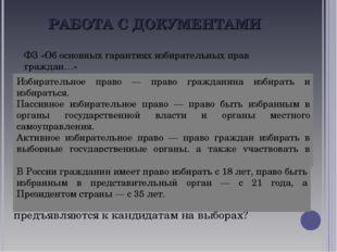 РАБОТА С ДОКУМЕНТАМИ ФЗ «Об основных гарантиях избирательных прав граждан…» (