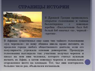 СТРАНИЦЫ ИСТОРИИ В Древней Греции применялось открытое голосование и тайная б