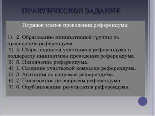 ПРАКТИЧЕСКОЕ ЗАДАНИЕ 1. Создание участковой комиссии референдума. 2. Образова