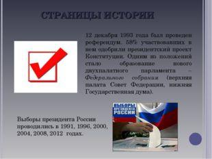 СТРАНИЦЫ ИСТОРИИ 12 декабря 1993 года был проведен референдум. 58% участвовав