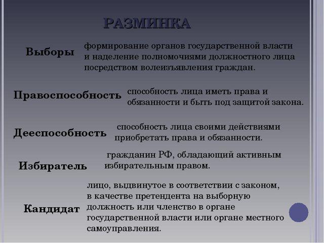 РАЗМИНКА Выборы формирование органов государственной власти и наделение полно...