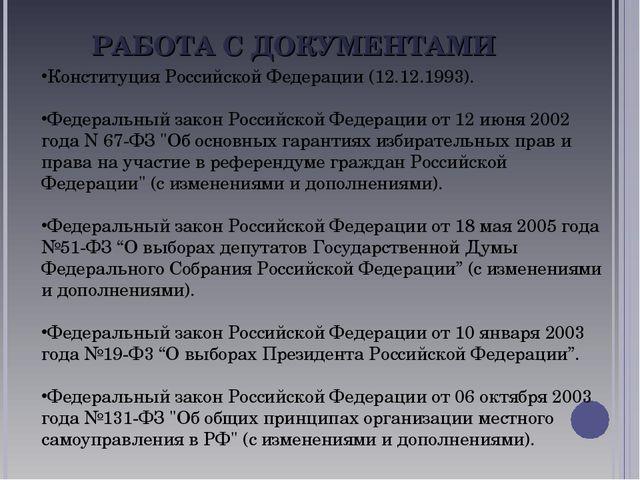 РАБОТА С ДОКУМЕНТАМИ Конституция Российской Федерации (12.12.1993). Федеральн...
