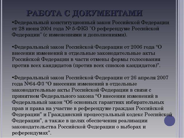 РАБОТА С ДОКУМЕНТАМИ Федеральный конституционный закон Российской Федерации о...