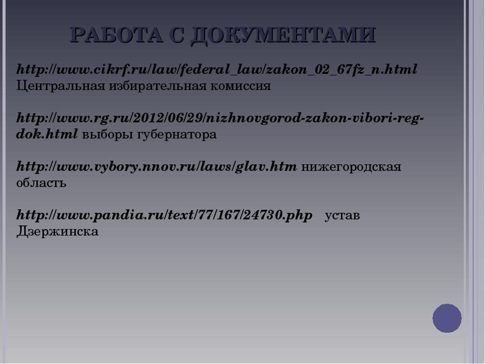 РАБОТА С ДОКУМЕНТАМИ http://www.cikrf.ru/law/federal_law/zakon_02_67fz_n.html...