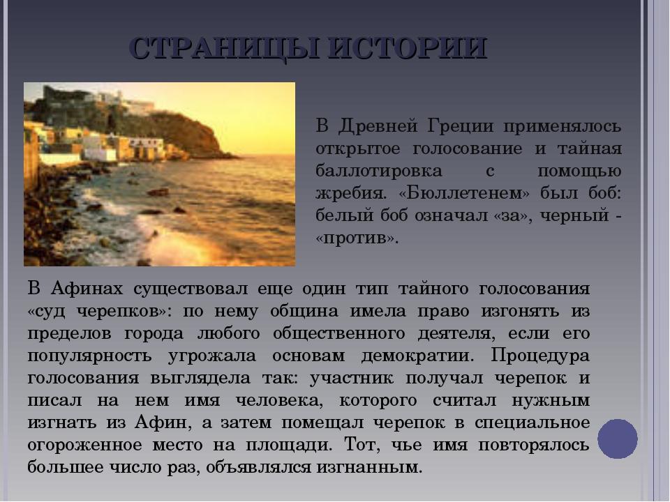 СТРАНИЦЫ ИСТОРИИ В Древней Греции применялось открытое голосование и тайная б...