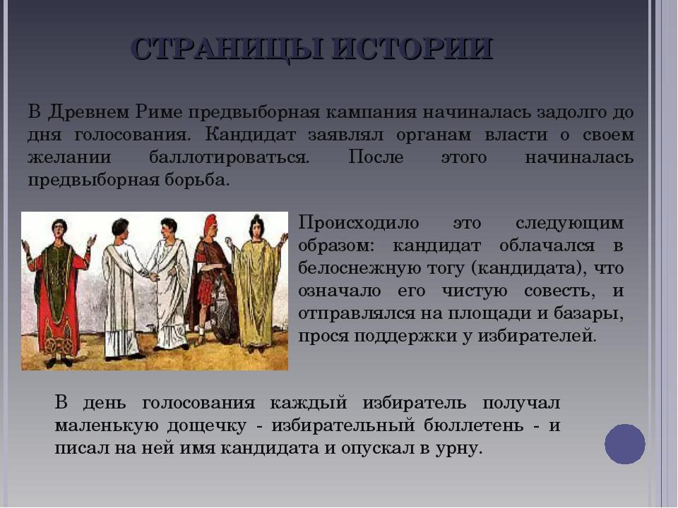 СТРАНИЦЫ ИСТОРИИ В Древнем Риме предвыборная кампания начиналась задолго до д...