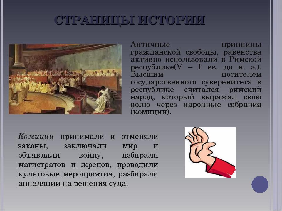 СТРАНИЦЫ ИСТОРИИ Античные принципы гражданской свободы, равенства активно исп...