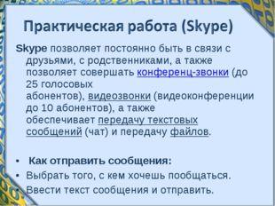 Skype позволяет постоянно быть в связи с друзьями, с родственниками, а также