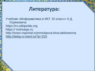 Учебник «Информатика и ИКТ 10 класс» Н.Д. Угриновича https://ru.wikipedia.org